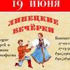 ЛИПЕЦКИЕ ВЕЧЁРКИ в Краеведческом музее