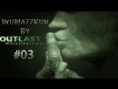 Outlast: Whistleblower #03 [Мясник-Сталкер]