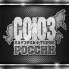 Союз пауэрлифтеров России Пермский Край