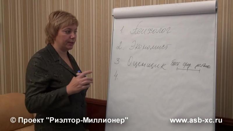 1) 7 навыков успешного риэлтора Проект Риэлтор-Миллионер