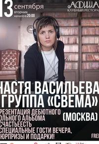 Настя васильева | свема | вконтакте.