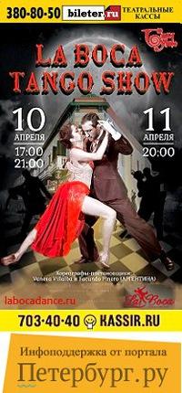 «La Boca Tango Show» в театре «БУФФ»