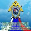 СУ СК РФ по Кемеровской области