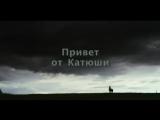 Трейлер Привет от Катюши