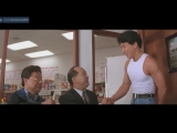 Разборка в Бронксе.1995.(боевик, комедия) Джеки Чан