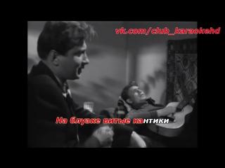 Круг Михаил - Студентка (Всё косы твои, всё бантики) Караоке