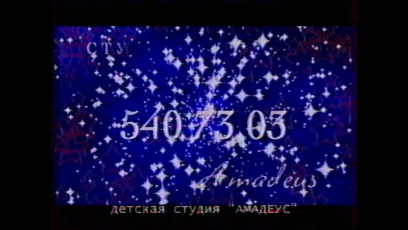 Staroetv.su / Реклама (СТС, февраль 2005). 6