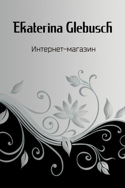 Екатерина Глебуш