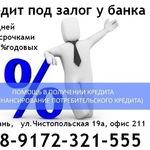 Занять под залог птс Чистопольская улица кредит под птс тюмень
