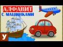 Развивающие машинки Алфавит для самых маленьких Обучающий мультфильм