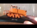 Тракторы История, люди, машины. ДТ-75. Обзор модели 143 12-й номер