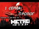 Метро 2033: 1 серия - Пролог