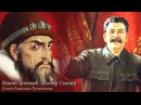 Роман Иванов - Иоанн Грозный Иосиф Сталин