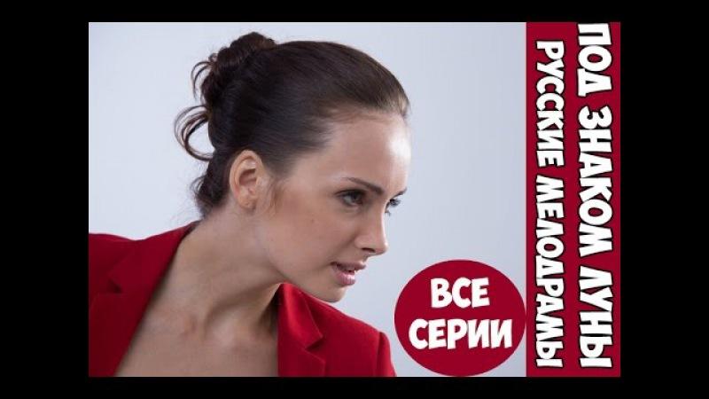 смотреть русские мини сериал под знаком луны