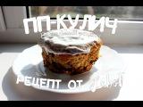 Омномном   Кулич без масла и сахара   Пасхальный рецепт   Вкусно и полезно