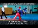 КИКБОКСИНГ лайт контакт - Балабанов Максим vs Карамов Ильяс