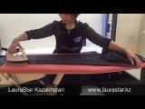 Гладим брюки вместе с LauraStar Kazakhstan