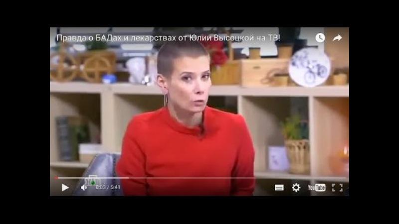 Правда о БАДах и лекарствах от Юлии Высоцкой на ТВ!