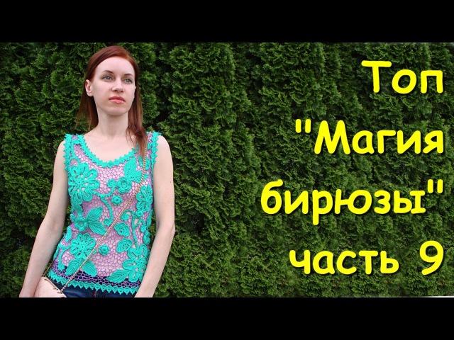 Ирландское кружево. Топ Магия бирюзы часть 9 - Sleeveless jacket The magic of turquoise Part 9