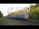 ЭР9М-556 | № 6920 Киев-Волынский - Нежин