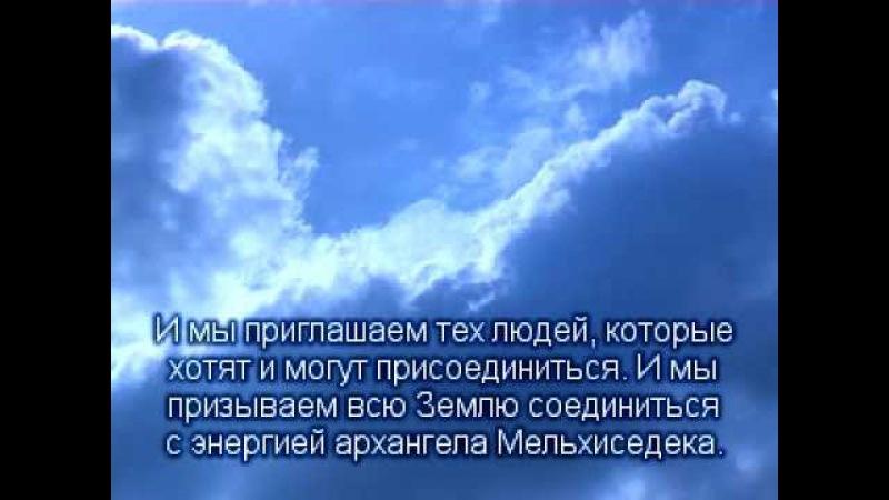 04.18.13 Мельхиседек Работа над кристаллической структурой