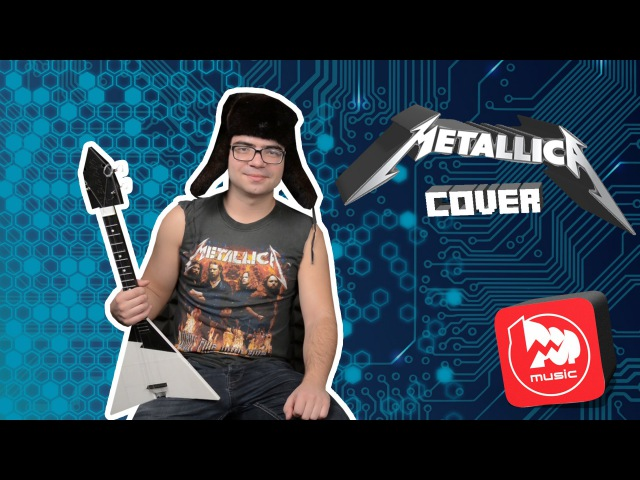 3D Балалайка -The Unforgiven II (Metallica cover)