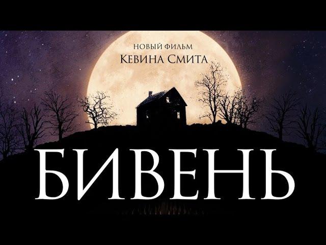 БИВЕНЬ / Фильм ужасов