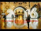 Москва нарядная. Предновогодний фестиваль 18.12.2015 г./ Moscow spruced