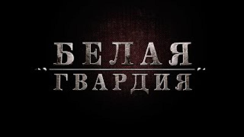 Белая гвардия 4 серия смотреть онлайн бесплатно