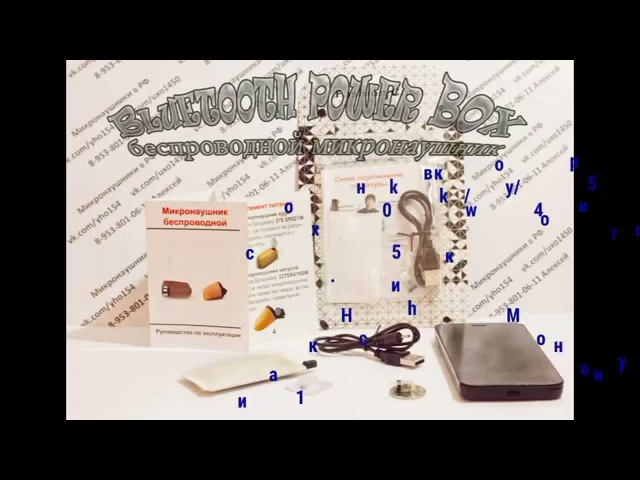 микронаушник сканворд 9 букв - фото 8