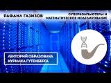 Рафаил Газизов - Суперкомпьютеры и математическое моделирование