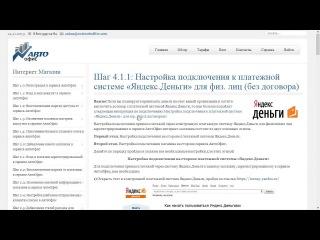 4  Подключение платежной системы Яндекс Деньги к интернет магазину