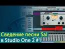 Сведение песни Vishal Patil Sai в Studio One 2 без ограничений Часть 1 Yorshoff Mix