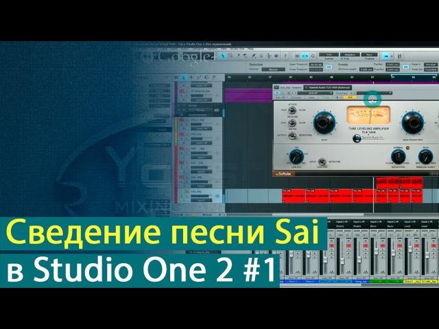 Сведение песни Vishal Patil - Sai в Studio One 2 (без ограничений). Часть 1 [Yorshoff Mix]