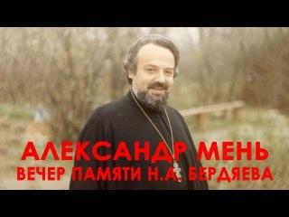 Александр Мень Вечер памяти Н А Бердяева ДК им Серафимовича 26 февраля 1989
