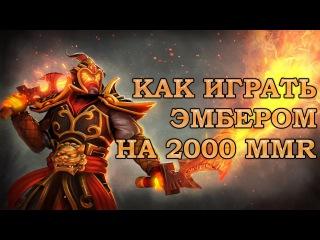 DotA 2 - Как играть Эмбер Спиритом на 2000 MMR.