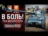 Три мушкетера - В боль! - Выпуск №10 - от Sn1p3r90 и ФИЛЬМ ОФ ТАНКС [World of Tanks]