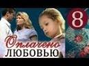 сериал Оплачено любовью 8 серия фильм мелодрама