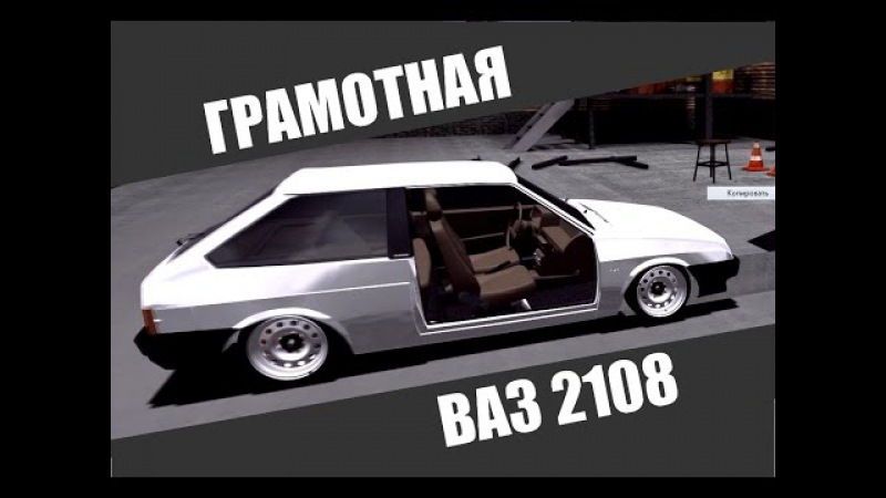 ВАЗ 2108 - ГРАМОТНЫЙ ТАЗИК [СБОРКА] | SLRR