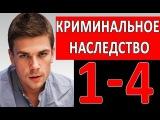 Криминальное наследство (Русские фильмы 2015, криминал, драмы, боевики)