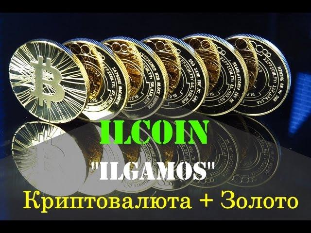 Криптовалюты. Как работает денежная система? Биткоин Bitcoin, Ilcoin, Ilgamos