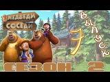 Мультик Медведи-соседи Все серии подряд! Выпуск 7