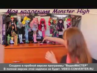 Моя коллекция кукол, (Monster High), монстер хай куклы, (monster high accessories)