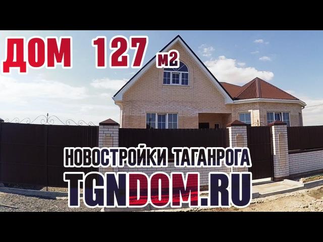 Дом 127 м2 Коттеджный поселок в Новобессергеневке 5 км от Таганрога