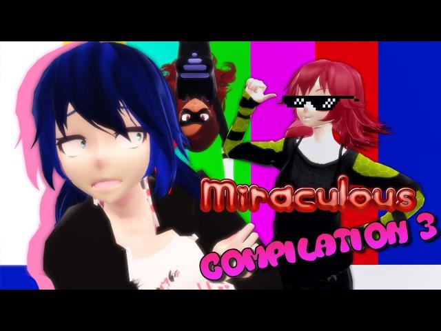 【MMDVINE】 Miraculous Ladybug (3D/2D) 【Meme/Vine Compilation】 (Part 3) DL