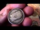 Российские деньги 700 лет или что можно было купить на 50 копеек в царское время