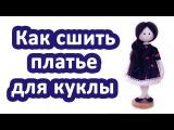 Как сшить куклу своими руками. Кукла по мотивам Сьюзен Вулкотт. Урок 2 - как сшить ...