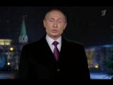 Новогоднее обращение президента России Владимира Путина 2016 (31.12.2015)