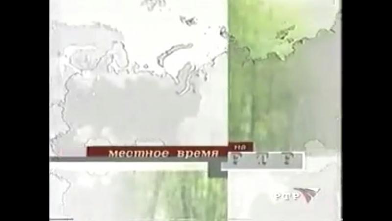 Заставка Местное время (РТР, 2001)