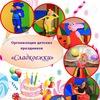 Детские праздники в Оренбурге